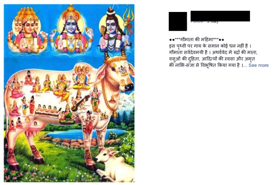 Figure 7: Cow protection image with Brahma, Vishnu, and Shiva.